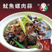 飯友.魷魚螺肉蒜(2包/禮盒)﹍愛食網