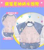 店長推薦寶寶吃飯罩衣女孩防水夏季薄款兒童圍裙男童純棉無袖嬰兒圍兜飯兜