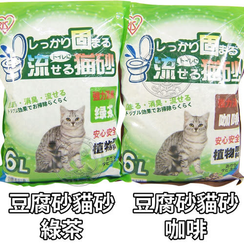 【 ZOO寵物樂園 】日本IRIS《原味/綠茶/咖啡/竹炭》豆腐砂貓砂系列-6L*2包