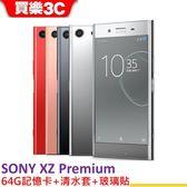 SONY XZ Premium 雙卡手機 【送 64G記憶卡+清水套+玻璃保護貼】 24期0利率