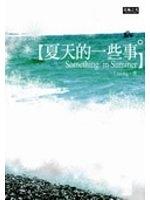 二手書博民逛書店 《夏天的一些事》 R2Y ISBN:9868079020│Leaving