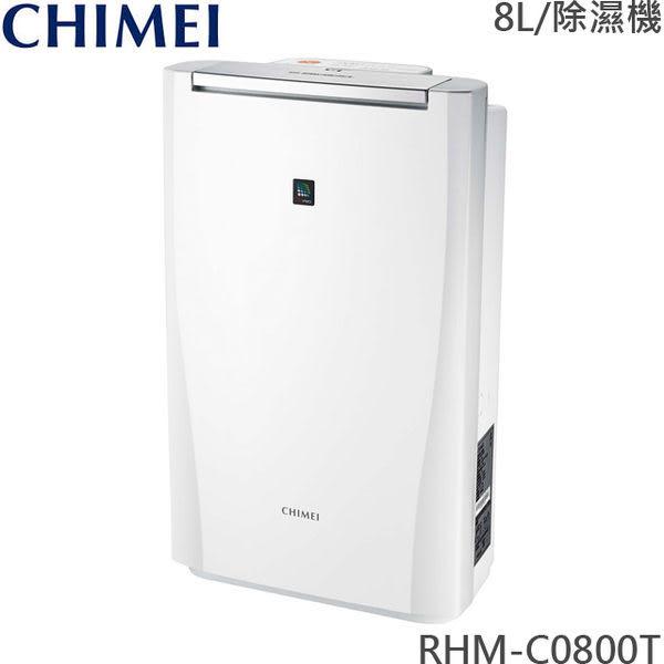 限時優惠價 現貨 CHIMEI 奇美 RHMC0800T / RHM-C0800T 奇美 8公升奈米銀節能除濕機 台灣製造