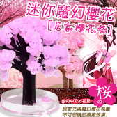 《停售》金德恩 台灣製造 療癒系小物 桌上型櫻花樹- 打造屬於自己的櫻花祭