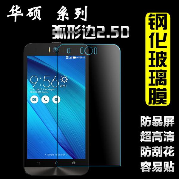 88柑仔店~華碩Zenfone3 ZE520KL ZE552KL ZS570KL手機貼膜防爆鋼化玻璃膜 ZS551KL