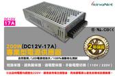 【17A 200W】 DC12V 交換式電供器 專業款 穩定度高 LED燈指示 電源供應器