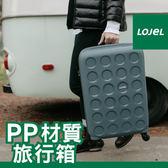 LOJEL VITA PP箱 20吋 吋登機箱 日本設計輪 行李箱旅行箱 -美冠皮件 Traveler Station