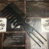 多用造型梳鋼梳雙插挑梳指紋梳蓬鬆紋理造型油頭背頭梳 樂活生活館
