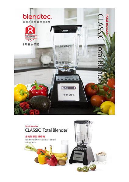 Blendtec 食物調理機 Total Blender美國製