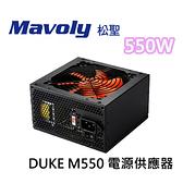 Mavoly 松聖 DUKE 550W 電源供應器 POWER