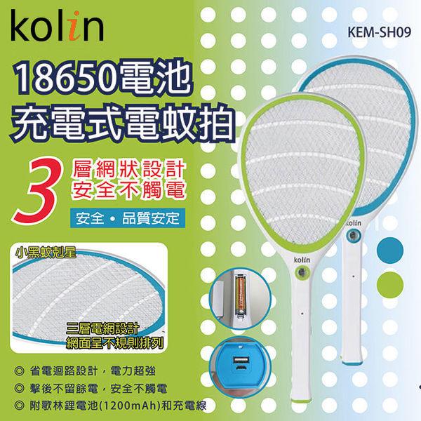 歌林三層護網鋰電池電蚊拍 KEM-SH09