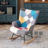搖椅沙發 搖椅北歐風搖搖椅家用逍遙椅布藝拼接沙發大人午睡陽台躺椅懶人椅T