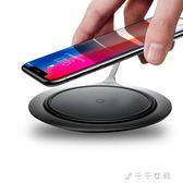 無線充電器蘋果x快充iPhone8小米三星qi專用plus智慧斷電mix2消費滿一千現折一百