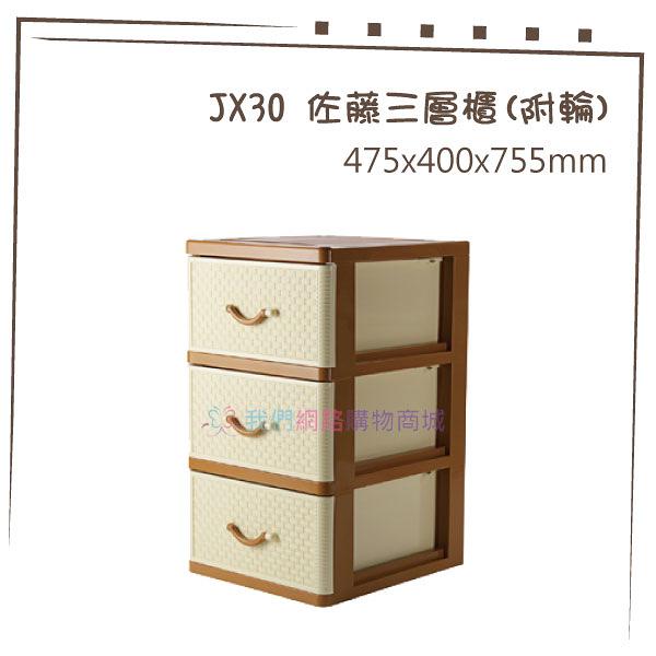【我們網路購物商城】聯府 JX30 佐藤三層櫃(附輪) 置物箱 置物櫃 收納櫃