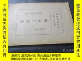 二手書博民逛書店魏叔子年譜罕見中國史學叢書Y6713 商務印書館 商務印書館 出