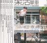 【二手書R2YB】《Bicycle Lohas樂活單車雜誌/快樂生活騎單車 20