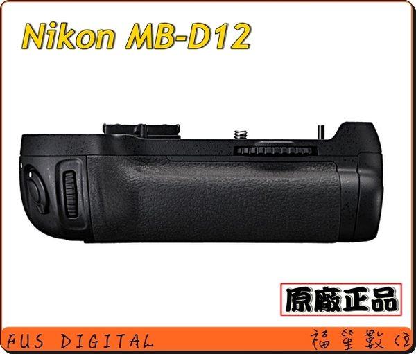 【福笙】NIKON MB-D12 MBD12 原廠電池手把 垂直手把 (國祥公司貨) D800 D800E D810