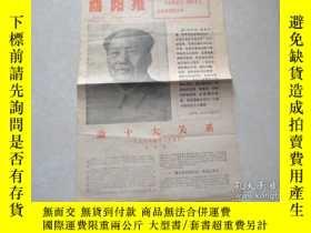 二手書博民逛書店罕見1976年酉陽報Y20541 酉陽 出版1976