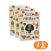 Freshgood・樂果村•有機乾冬菇(2L-中朵)3包
