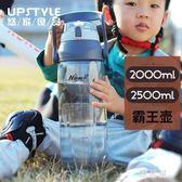 大容量水壺 夏季大容量水瓶便攜塑料水杯2000ml太空杯子戶外男女運動健身水壺 ZJ1138 【雅居屋】