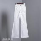 喇叭褲 白色喇叭褲加長褲女裝秋季外貿原單高個子拖地大喇叭修身顯瘦新款 薇薇
