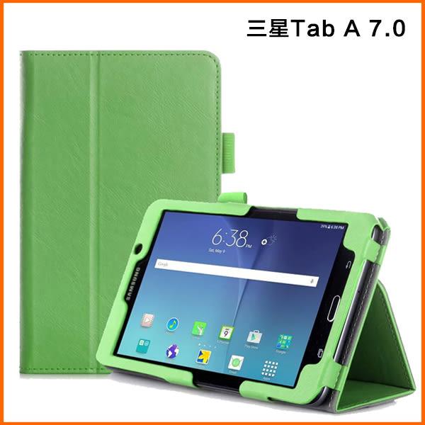 三星Tab A 7.0平板電腦保護套 T280/T285C/T280n平板皮套 保護殼 防摔皮套 極品e世代