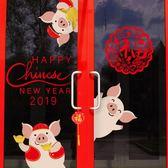 買一送一 2019豬年新年春節商場元旦節日裝飾品店鋪布置窗花櫥窗玻璃門貼紙