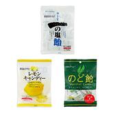 日本糖果(鹽糖110G/喉糖110G/檸檬糖110G)