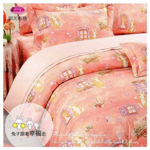 精梳棉/五件套【夏季薄床罩】6*6.2尺/加大/御芙專櫃『兔子跟著幸福走』粉MIT