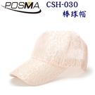 POSMA 女款 可調式棒球帽 舒適 透氣 粉 CSH-030