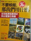 【書寶二手書T8/科學_ZHU】不要核能,那我們用什麼?_克里斯.古德