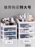 化妝品收納盒防塵桌面抽屜式家用化妝盒梳妝台放護膚品置物架   【快速出貨】