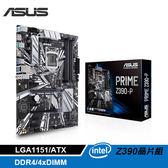 【ASUS 華碩】PRIME Z390-P 主機板