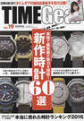 TIMEGear<vol.19>(Car...