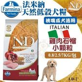 *WANG*【含運】法米納ND天然低穀糧《挑嘴成犬-雞肉石榴(小顆粒)》7KG【LD-2】