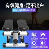 踏步機踏步機踏步機 家用靜音減肥機原地登山腳踏機多功能健身器材迷你瘦腿機igo 維科特3C