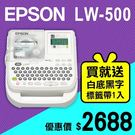 【限時促銷加碼送標籤帶】EPSON LW-500 可攜式標籤機