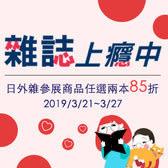 雜誌上癮 | 雙書再94折-3/27