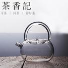茶壺 玻璃提梁燒水壺 煮水壺 手工制作 耐熱 可愛精致 實用