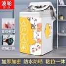 波輪洗衣機防塵罩防水防曬上開蓋全自動海爾美的小天鵝加厚通用套 果果輕時尚