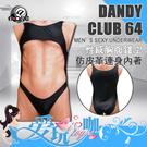 【No.064】日本 @‧ONE 性感胸腹鏤空 仿皮革連身內著 DANDY CLUB 64 MEN'S SEXY UNDERWEAR
