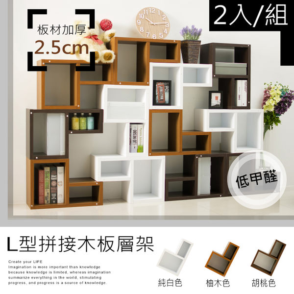 【dayneeds】環保低甲醛L型拼接木板創意組合收納櫃(2入組)/書櫃/鞋櫃/電視櫃/桌上架