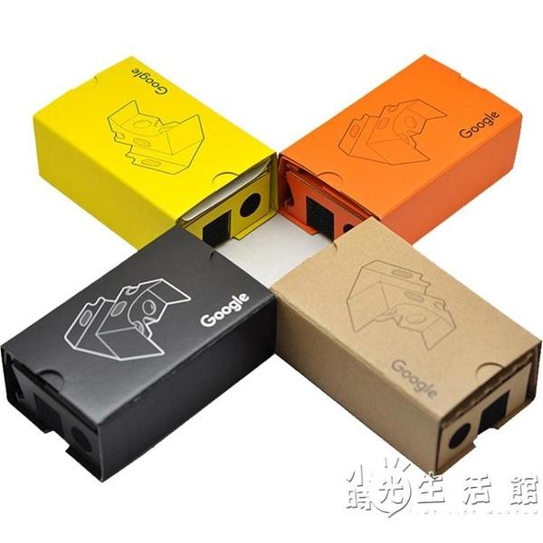 vr眼睛手機專用google谷歌眼鏡智慧cardboard紙盒2代4代5代3d盒子聖誕節全館免運