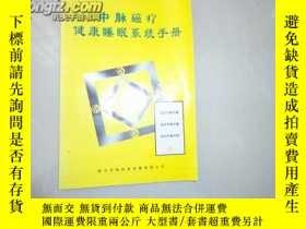 二手書博民逛書店罕見中脈磁療健康睡眠系統手冊Y17547 南京中脈科技發展有限公