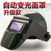 電焊面罩電焊面罩自動變光全自動頭戴式輕便透氣防烤臉紫外線眼鏡焊工專用 夏洛特居家