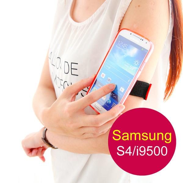 多功能手機背蓋 Samsung S4 i9500 手托 運動臂套 運動臂帶 慢跑 路跑 腳踏車 矽膠殼 手機殼