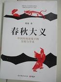 【書寶二手書T1/歷史_EDY】春秋大義:中國傳統語境下的皇權與學術_簡體_熊逸