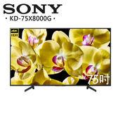 【SONY】75型 4K HDR 液晶智慧連網電視 (KD-75X8000G)(贈基本桌裝、手沖咖啡組乙組)