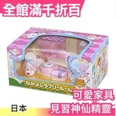 日本 正版 BANDAI 見習神仙精靈 可愛家具組 附角色玩偶 聖誕禮物 玩具大賞 生日【小福部屋】