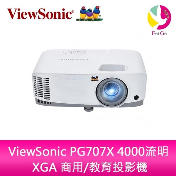 分期0利率 ViewSonic PG707X 4000流明 XGA 商用/教育投影機 公司貨 原廠保固3年