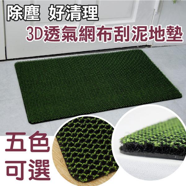刮泥地墊 腳踏墊 [5色可選] 3D透氣網布 刮泥效果極佳 方便好清理